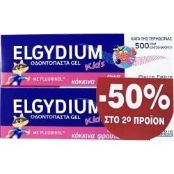 Elgydium Kids Οδοντόκρεμα 500pmm με Γεύση Κόκκινων Φρούτων 2x50ml