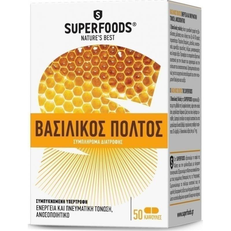 Superfoods Βασιλικός Πολτός 50 κάψουλες