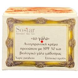 "Sostar "" To γάλα "" Αντιγηραντική κρέμα προσώπου με SPF50 και βιολογικό γάλα γαϊδούρας 50ml"