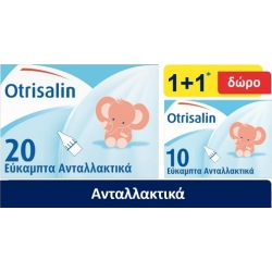 Otrisalin Εύκαμπτα Ανταλλακτικά μιάς Χρήσης 20