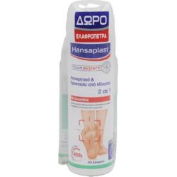 Hansaplast Athlete's Foot Protection 2 in 1 Deo 150ml & Δώρο Ελαφρόπετρα Spray