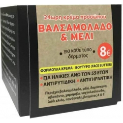 Fito+ 24hr Face Cream with Balsam Oil & Honey 50ml