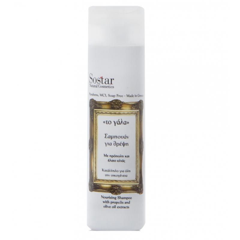 Sostar Σαμπουάν για θρέψη Με Πρόπολη & Έλαιο Ελιάς 250ml