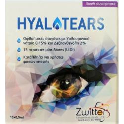 Zwitter Hyalotears Μονοδόση 15x0.5ml