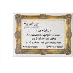 Sostar Λευκαντική κρέμα νυκτός με βιολογικό γάλα γαϊδουρας 50ml