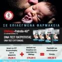 DNAlogy Τεστ Πατρότητας