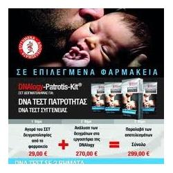 DNAlogy Τεστ Πατρότητας 1τεμ/κουτί